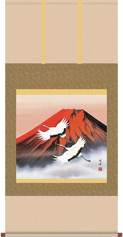 掛軸(掛け軸) 赤富士飛翔 高畠周峰作 尺八横 約横64.5cm×縦145cm【送料無料】d3403