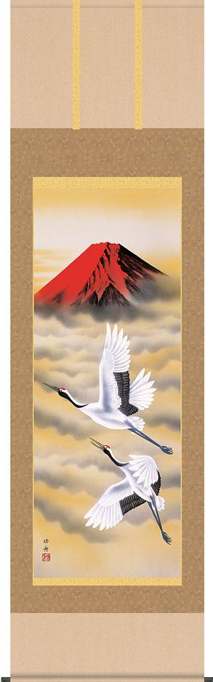 掛軸(掛け軸) 赤富士飛翔 瀬田功舟作 尺五立 約横54.5cm×縦190cm【送料無料】d3507