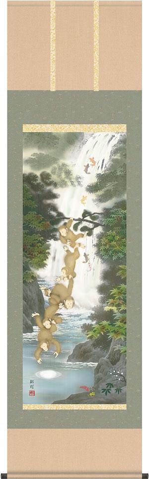 掛軸(掛け軸) 養老月五猿之図 森田翔輝作 尺五立 約横54.5cm×縦190cm【送料無料】d3509