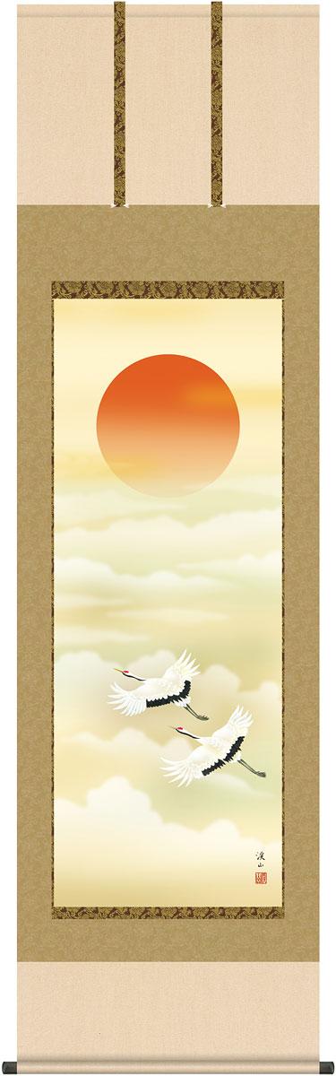 掛軸(掛け軸) 旭日 伊藤渓山作 尺五立 約横54.5cm×縦190cm【送料無料】g4681