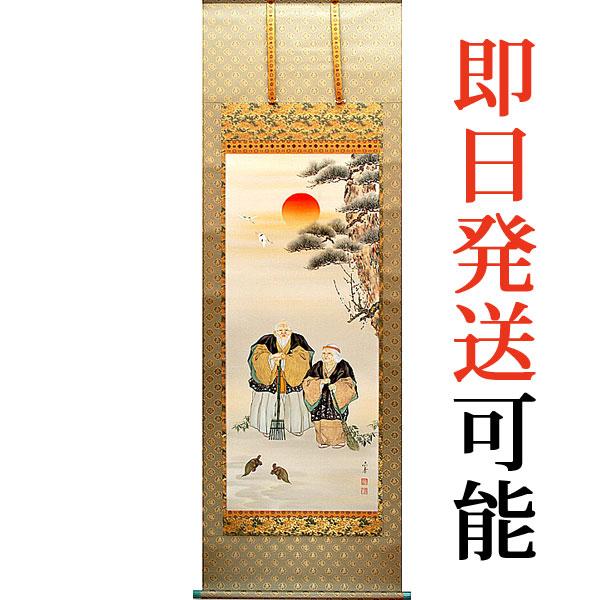 掛軸(掛け軸) 加藤満寿作 【高砂】 p0701