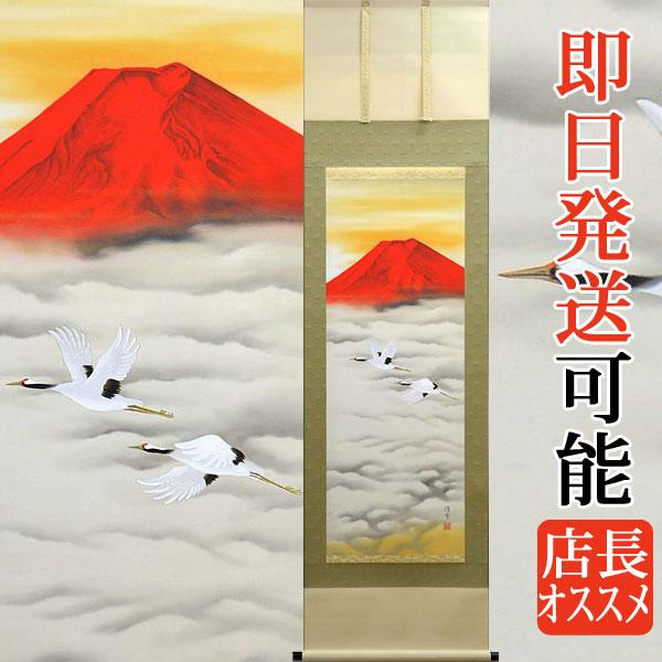 掛軸(掛け軸) 赤富士飛鶴 中島洋介作 尺五立 約横54.5cm×縦190cm【送料無料】p2401