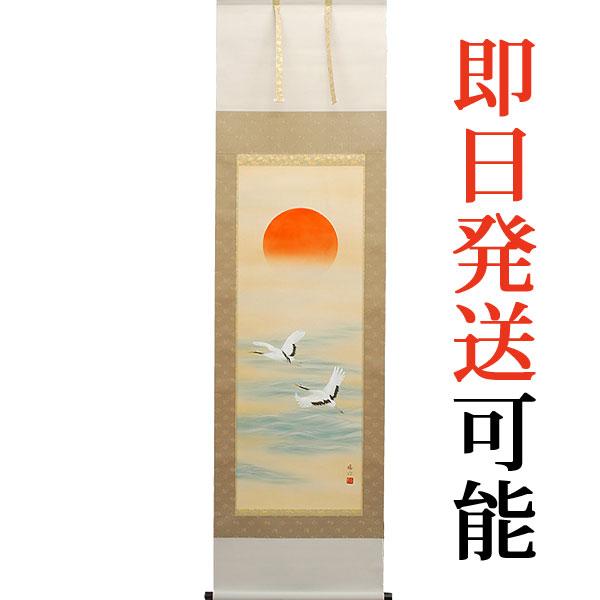 【スーパーセール20%オフ】掛軸(掛け軸) 大村瑞陽作 【旭日飛鶴】 p2501