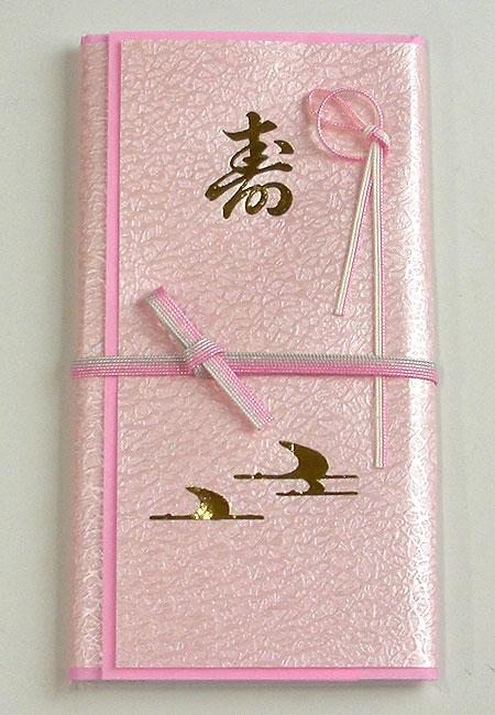 お買い得商品 おため おうつり 祝日 夫婦紙 ポチ袋10枚入り 安値 送料無料 1個あたり228円 20個セット ピンク