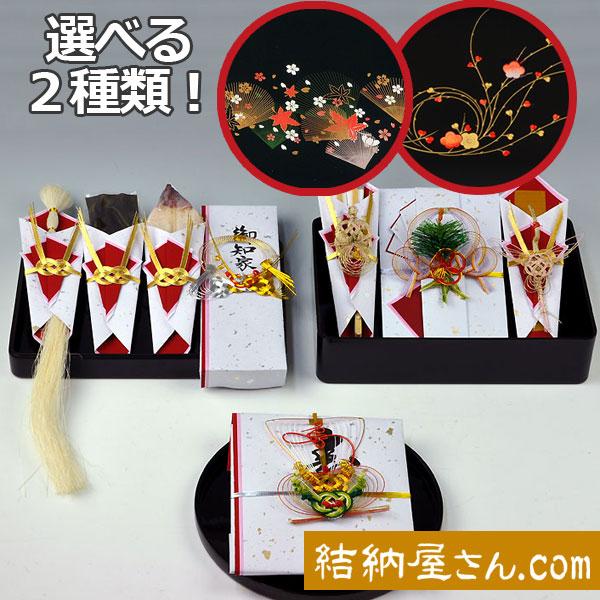 結納 -九州式結納品-花の舞セット【九州仕様】毛せん・風呂敷(3幅・無地)付