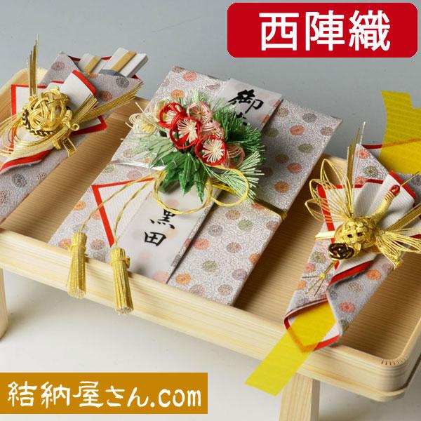 結納-略式結納品- 西陣 彩(いろどり)白木台セット(足付)Ver.3【毛せん付】