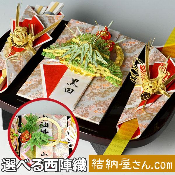 結納-略式結納品- 西陣 彩(いろどり)溜塗盆セット【毛せん付】