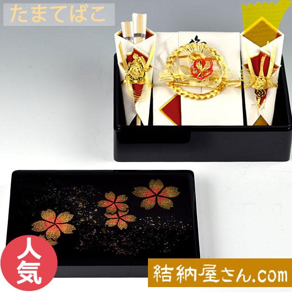 ★★数量限定(残りわずか)★★結納-略式結納品- たまてばこ黄金桜セット