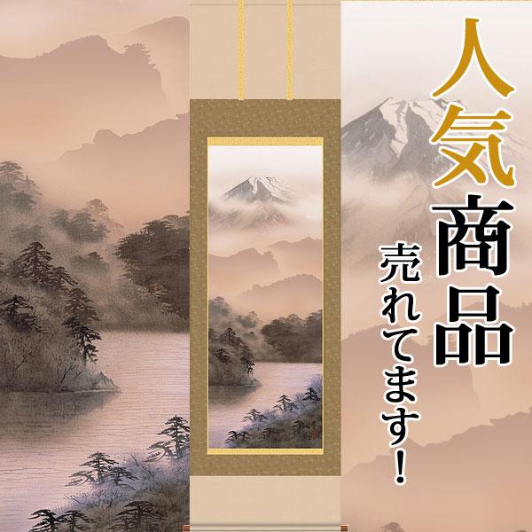 掛軸(掛け軸) 富士閑景  熊谷千風作尺五立 約横54.5×縦190cm【送料無料】 b202-19