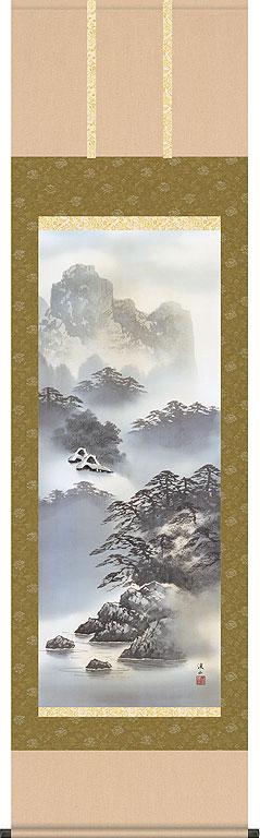 掛軸(掛け軸) 紫山憧憬  伊藤渓山作尺五立 約横54.5×縦190cm【送料無料】 b203-19