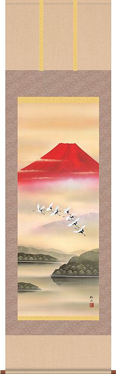 掛軸(掛け軸) 赤富士飛翔  浮田秋水作尺五立 約横54.5×縦190cm【送料無料】 b213-19