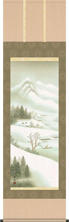 掛軸(掛け軸) 四季山水 冬「深雪悠景」  緒方葉水作尺五立 約横54.5×縦190cm【送料無料】d9318