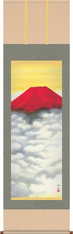 掛軸(掛け軸) 赤富士  鈴村秀山作尺五立 約横54.5×縦190cm【送料無料】d9413【第40集】