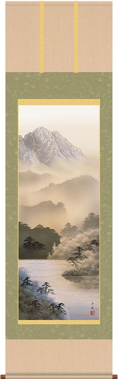掛軸(掛け軸) 湖畔黎明  熊谷千風作 尺五立 約横54.5×縦190cm【送料無料】d9505
