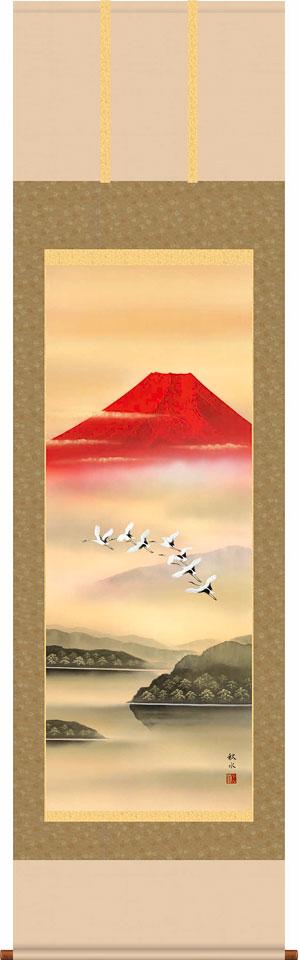 掛軸(掛け軸) 赤富士飛翔  浮田秋水作 尺五立 約横54.5×縦190cm【送料無料】d9701