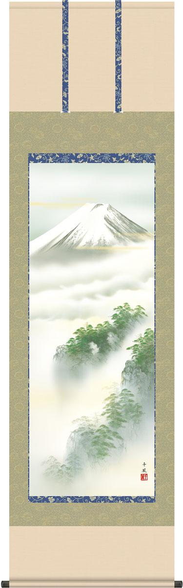 掛軸(掛け軸) 黎明富士  熊谷千風作 尺五立 約横54.5×縦190cm【送料無料】g4616