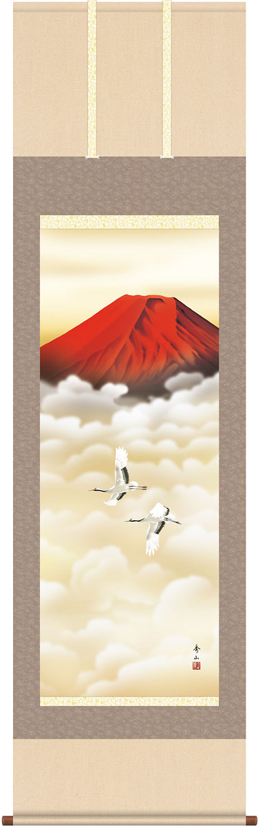 掛軸(掛け軸) 赤富士双鶴  鈴村秀山作 尺五立 約横54.5×縦190cm【送料無料】g4620