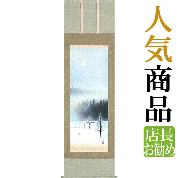 掛軸(掛け軸) 冬用 雪景 佐藤眉山作 尺五立 約横54.5×縦190cm【送料無料】p3201