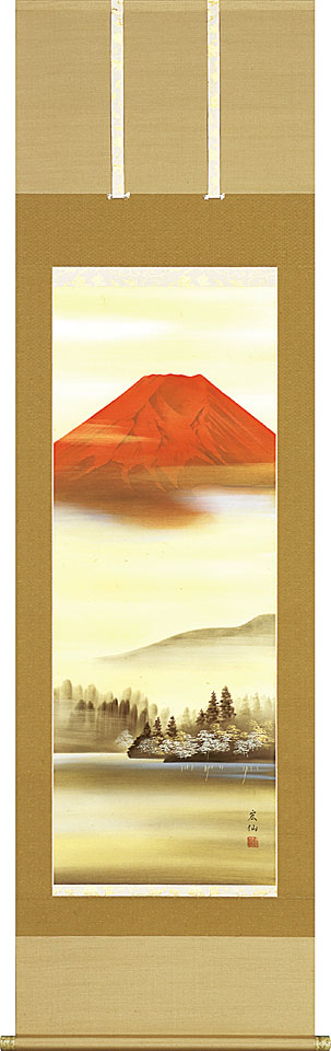 掛軸(掛け軸) 赤富士  平野宏仙作 尺五立 約横54.5×縦190cm【送料無料】p9695