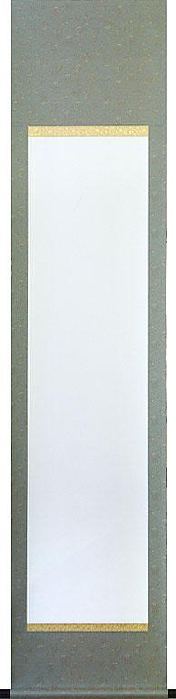 白抜掛け軸 【半切 緞子丸表装】趣彩掛軸 (1本)【色・柄おまかせ】