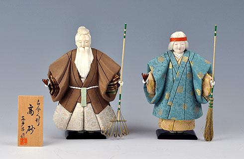 高砂人形-福寿-