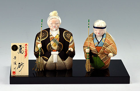 高砂人形-松寿-