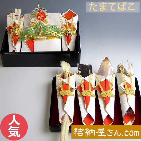 結納-略式結納品-結納セットー たまてばこアレンジセット4【鰹節・スルメ・コンブ・友白髪】