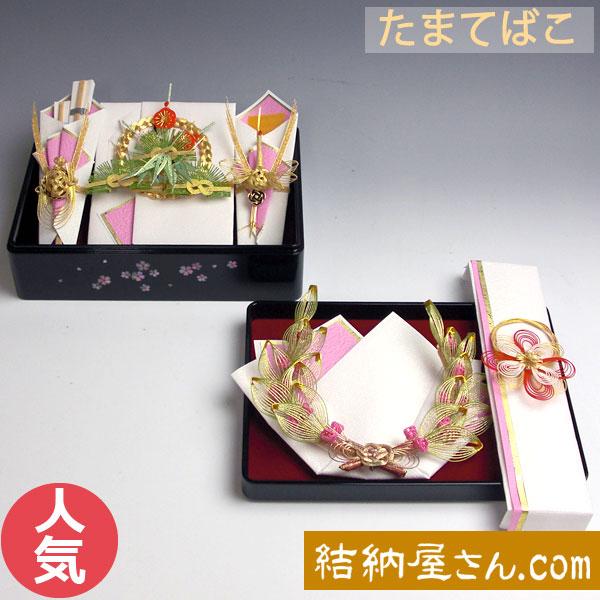 結納-略式結納品- たまてばこ桜アレンジセット3【指輪飾り・目録(縦長)付】