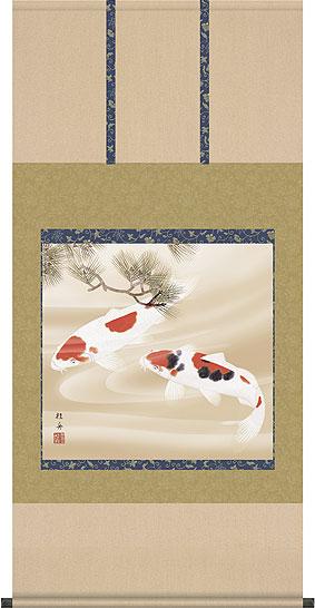 端午の節句掛軸(掛け軸) 松下遊鯉 長江桂舟作 【尺八横】 送料無料 d5209
