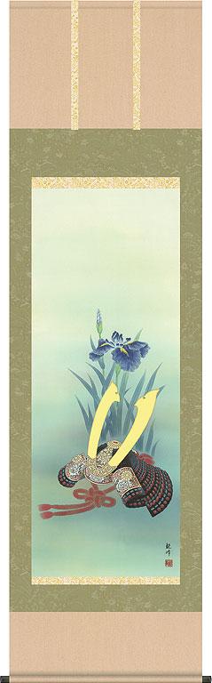 端午の節句掛軸(掛け軸) 兜と菖蒲 山村観峰作 【尺五立】d5408