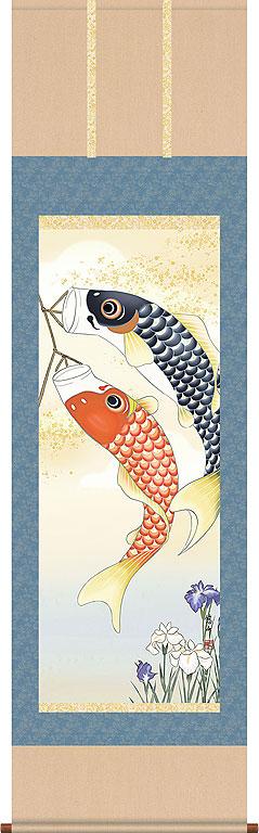 【スーパーセール10%オフ】端午の節句掛軸(掛け軸) 鯉のぼり 田所悠竹作 【尺五立】d5511