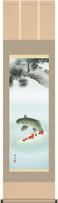 端午の節句掛軸(掛け軸) 松下遊鯉 遠山翠洋作 【尺三立】d5618