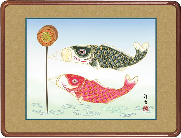 端午の節句 鯉のぼり 佐野洋旬作 【額入り】d5623