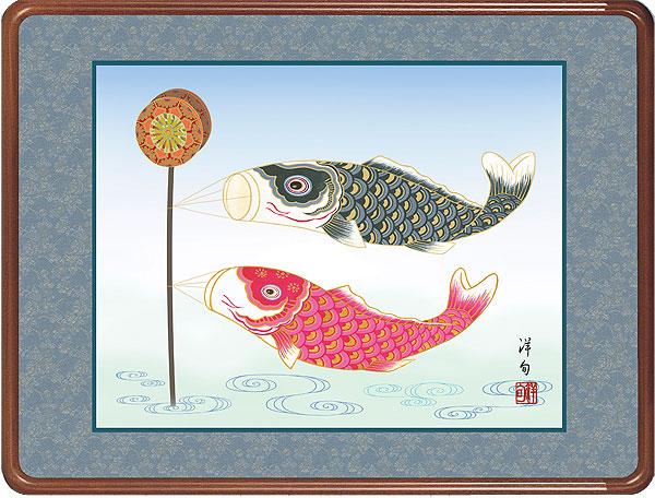端午の節句 鯉のぼり 佐野洋旬作 【額入り】送料無料 h7101