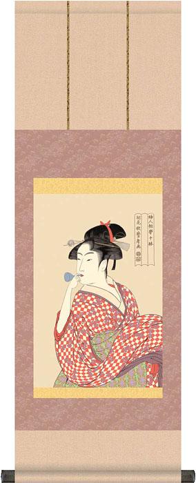 掛軸(掛け軸) ビードロを吹く娘 喜多川歌麿作 約横25×縦70cmb9315 【洛彩緞子本表装・専用スタンド付】