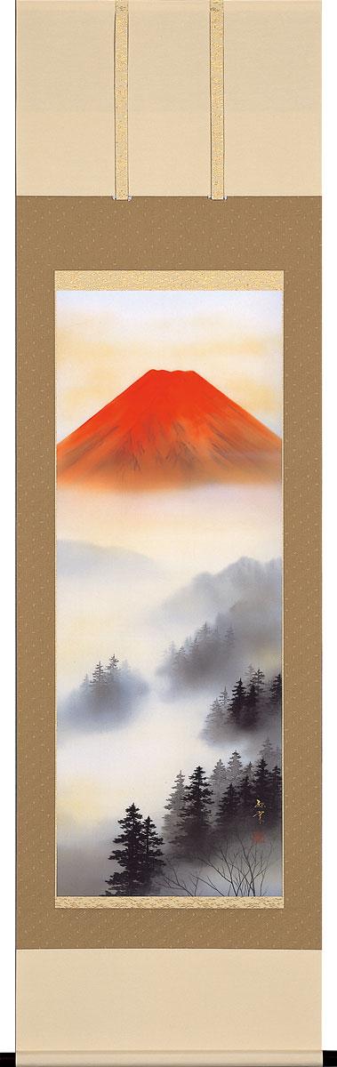 掛軸(掛け軸) 赤富士  萩原緑翠作 尺五立 約横54.5×縦190cm【送料無料】p9818