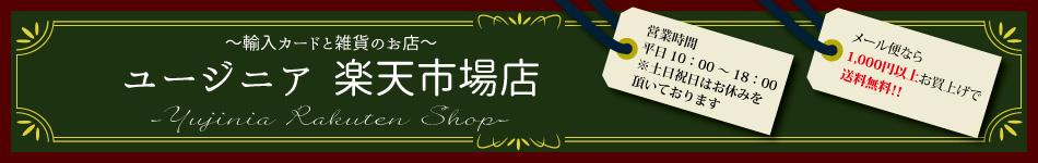 ユージニア 楽天市場店:輸入カードと雑貨を取り扱うサイトです。
