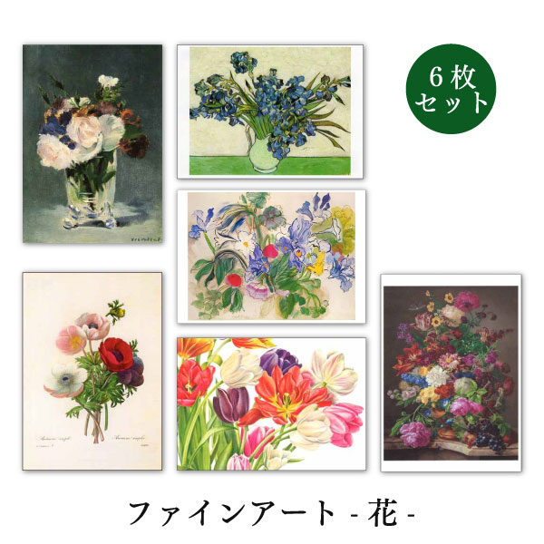 別個で買うよりお得な6枚セット 日本全国 送料無料 世界名画シリーズ 花2 ファインアートポストカード初めてアートに興味を持った方 いつか買ってみたいと思った方のためにプロが選んだ6枚セット1000円ポッキリ 新品