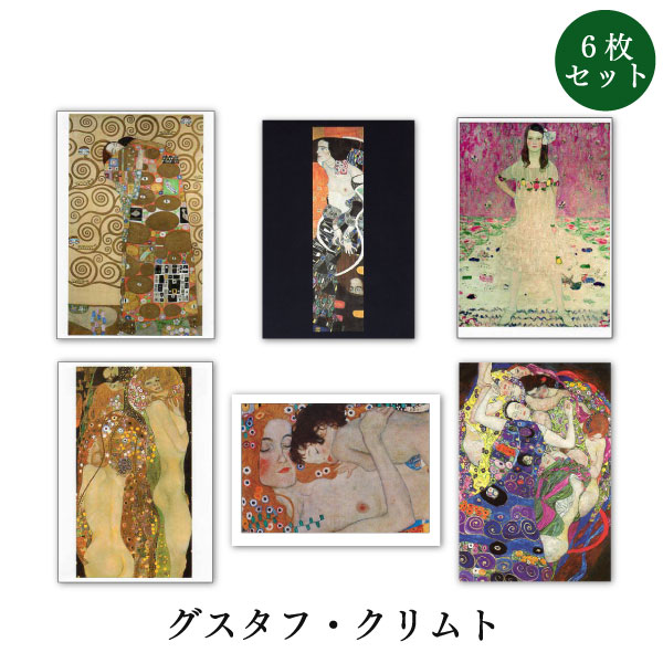 再再販 別個で買うよりお得な6枚セット 世界名画シリーズ クリムト ファインアートポストカード初めてアートに興味を持った方 いつか買ってみたいと思った方のためにプロが選んだ6枚セット1000円ポッキリ セットアップ 送料無料