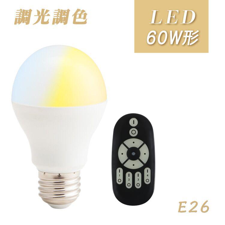 1個電球+1個モコン付き e26 60w 調光調色リモコン操作・無段階調光・調色が可能な最先端高機能LED電球です。 LED電球 e26 60W 調光調色 リモコン付き リモコンLED電球 60W相当 昼白色 昼光色 電球色 リモコン操作 遠隔操作 DL-L60AV LED ライト 無段階調光 led 長寿命 省エネ