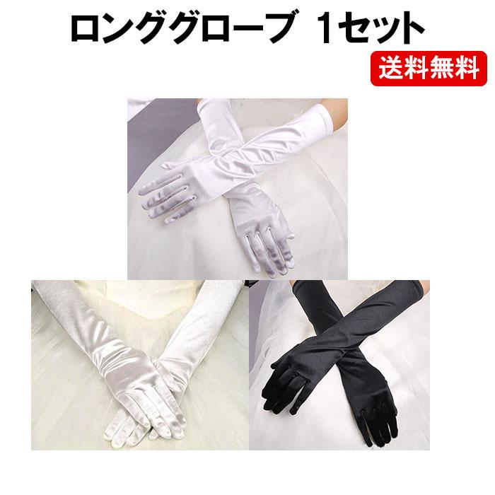 信憑 ロンググローブ ウェディング ロング グローブ 1セット ホワイト 祝日 結婚式 花嫁 披露宴 ブライダル DM-白中封筒 手袋