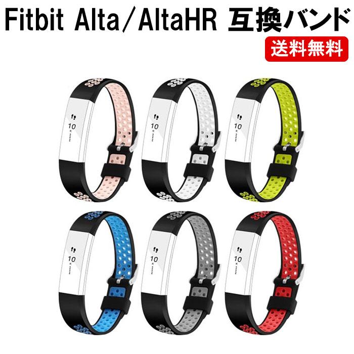 Fitbit 新作 大人気 Alta HR シリコンベルト バンド ベルト スポーツバンド 運動 DM-定形封筒 送料込 シリコン スポーツ