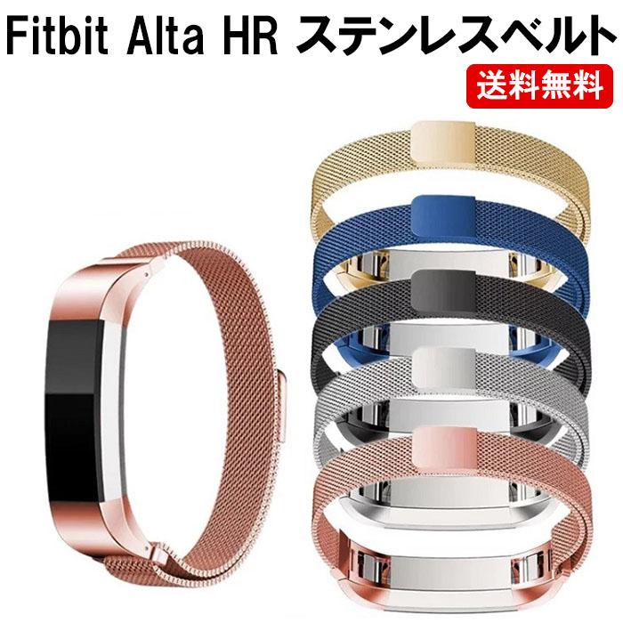 まとめ買い特価 Fitbit Alta HR バンド 交換 マグネット DM-定形封筒 メタルバンド メタル ベルト 交換ベルト ステンレス ●手数料無料!!