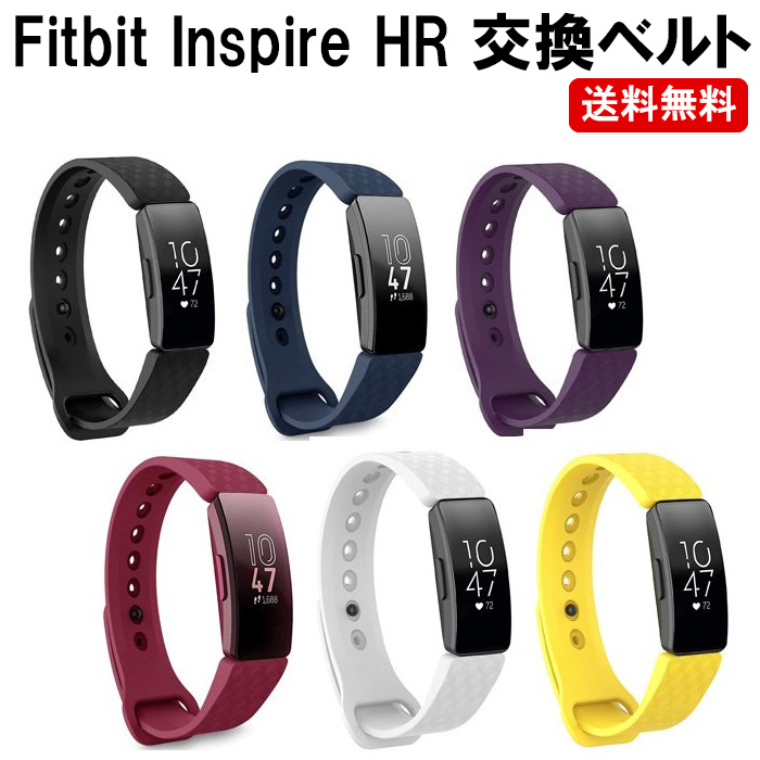 Fitbit ベルト 交換
