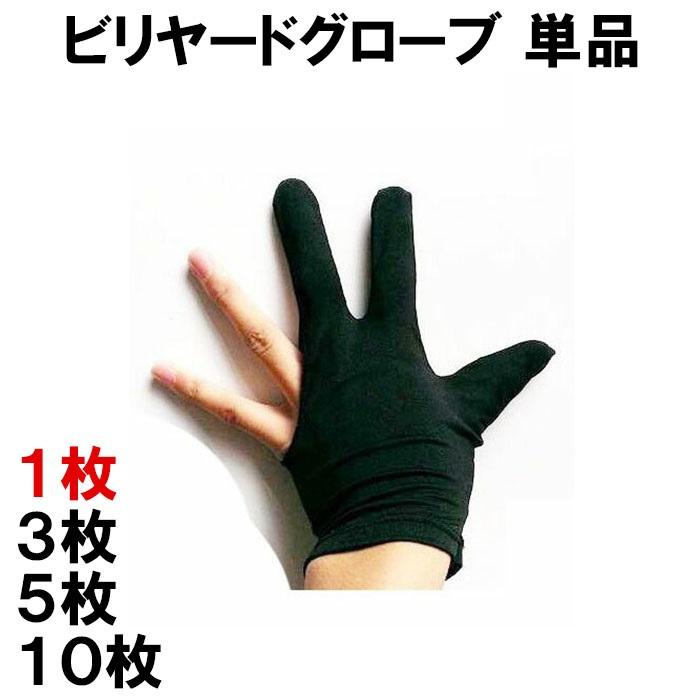単品で販売中 ビリヤードグローブです 最新アイテム ビリヤード 未使用品 グローブ 3本指 単品 ビリヤード用品 キュー DM-定形封筒 伸縮 ボール 手袋