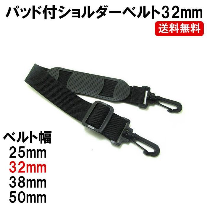 ショルダーストラップ ショルダーベルト 単品 32mm ビジネス 肩紐 バッグ ベルト 肩ひも 日時指定 DM-茶大封筒 選択