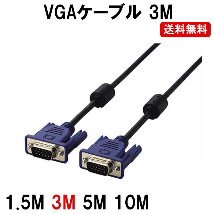送料無料で販売中 VGAケーブル3Mで長距離にも対応 VGA 即日出荷 ケーブル 3M ディスプレイケーブル D-sub ディスプレイ プロジェクター 人気ブランド多数対象 15pin モニターケーブル 接続 DM-その他 モニター接続