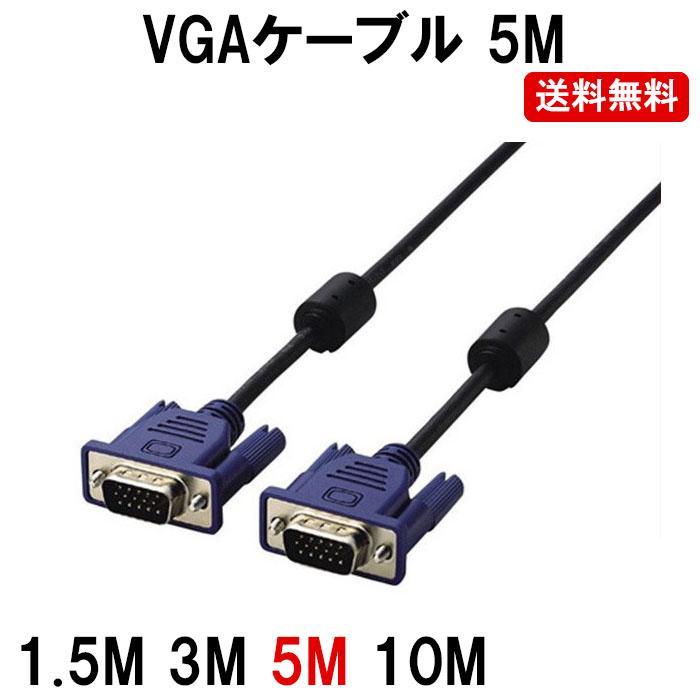 送料無料で販売中 VGAケーブル5Mで長距離にも対応 VGA ケーブル 卓出 5M 限定タイムセール ディスプレイケーブル D-sub 接続 ディスプレイ モニターケーブル プロジェクター 15pin DM-その他 モニター接続
