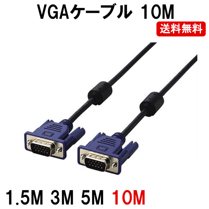 送料無料で販売中 VGAケーブル10Mで長距離にも対応 マーケット VGA ケーブル 10M ディスプレイケーブル D-sub モニター接続 国内正規品 ディスプレイ 15pin プロジェクター 接続 DM-その他 モニターケーブル