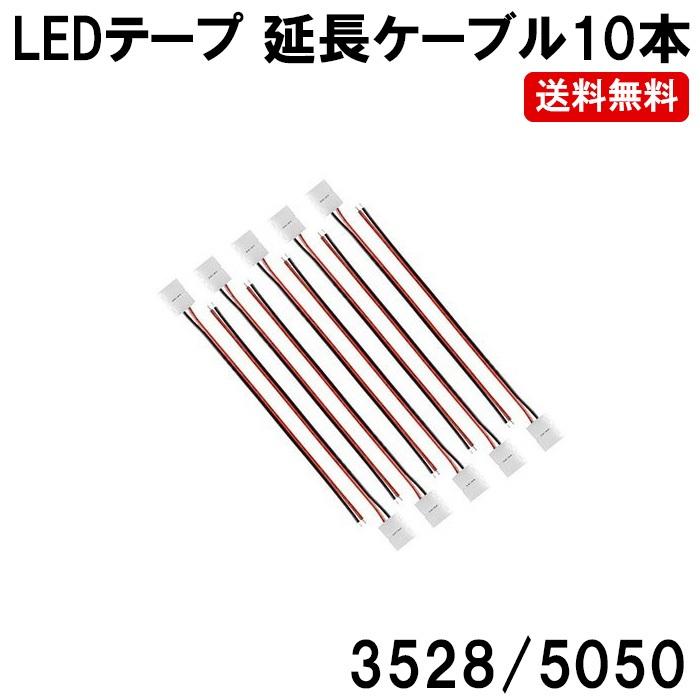 3528 8mmと5050 10mmから選択可能!LEDテープライトのレイアウト用延長ケーブル LEDテープライト 延長 ケーブル コネクタ 10本 3528 8mm 5050 10mm 全長14cm 半田付け不要 LEDテープライトのレイアウト用延長ケーブル DM-白小プ